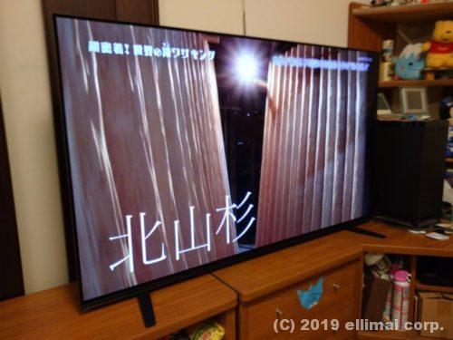 静岡県三島市 SONY BRAVIA OLEDTV エルイマイ株式会社